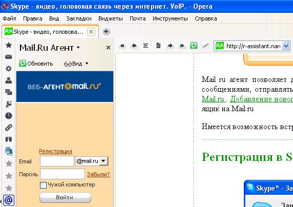Веб Агент Скачать Бесплатно img-1
