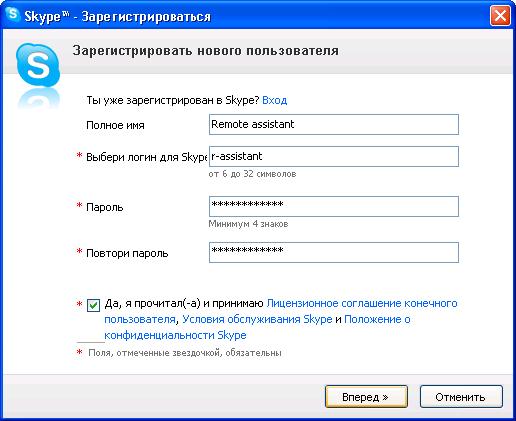 Как сделать почту для скайпа 587